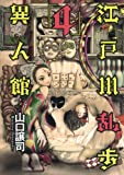 Edogawa Rampo foreigner can 4 (Young Jump Comics) (2012) ISBN: 4088793870 [Japanese Import]