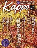 Kappo 仙台闊歩 vol.90