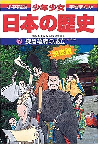 鎌倉幕府の成立: 鎌倉時代 (小学...
