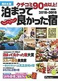 2018-2019 ~西日本版~ (クチコミ90点以上! 泊まって良かった宿)