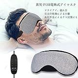 ホットアイマスク 安眠 USB 電熱式 温冷両用 四段階温度調整 時間設定 ラベンダーサジュ付き 繰り返し使える 蒸気式 アイマスク 快眠 遮光 旅行用