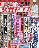 週刊女性セブン 2019年 6/20 号 [雑誌]