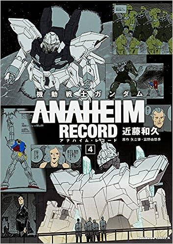 機動戦士ガンダム ANAHEIM RECORD 第01-04巻 [Kidou Senshi Gundam – Anaheim Record vol 01-04]