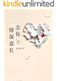 念你情深意长 (魅丽文化 18)
