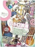 季刊S 2008年 07月号