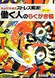 Hataraku hito no ato rakugakicho : Enpitsu ippon de sutoresu kaisho.