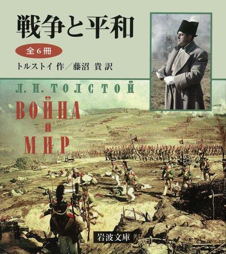 戦争と平和(全6巻) (岩波文庫)