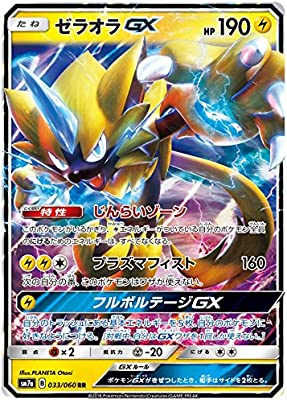 Amazon.com: Pokemon Card Japanese - Zeraora GX 033/060 SM7a ...