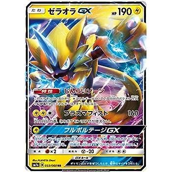 Amazon.com: Pokemon Card Japanese - Zeraora GX 033/060 SM7a ...