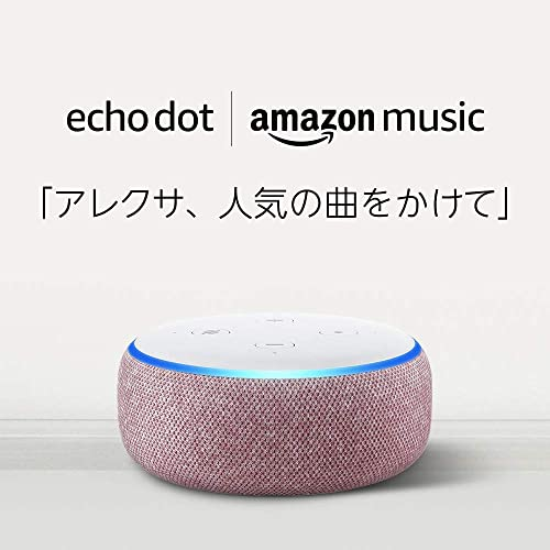Echo Dot 第3世代 プラム + Amazon Music Unlimited