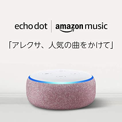 Echo Dot 第3世代、プラム + Amazon Music Unlimited (個人プラン1か月分 *以降自動更新)