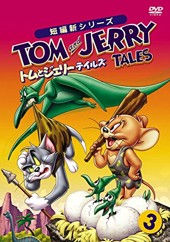 Animation - Tom And Jerry Tales Vol.3 [Japan DVD] 10005-82609