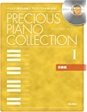 プレシャス・ピアノ・コレクション1 【初級編】 (CD付)