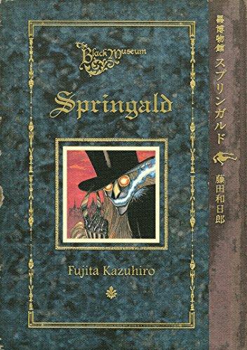 黒博物館 スプリンガルド (モーニングコミックス)