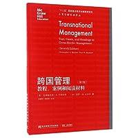 跨国管理:教程、案例和阅读材料(第7版)
