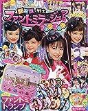 ひみつ×戦士ファントミラージュ 2019年 08 月号 [雑誌]: ぷっちぐみ 増刊