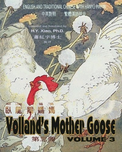 Volland's Mother Goose, Volume 3 (Traditional Chinese): 04 Hanyu Pinyin Paperback Color (Chinese Edition) by CreateSpace Independent Publishing Platform