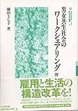 男女共生社会のワークシェアリング―労働と生活の社会学 (女性社会学者による新社会学叢書)