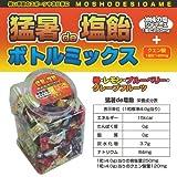 熱中症対策 熱中飴【猛暑de塩飴 ボトルミックス 200粒入り】4味ミックス