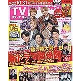 月刊TVガイド 2021年 11月号