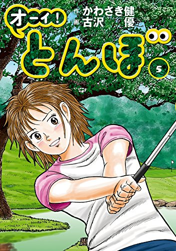 オーイ! とんぼ 第5巻 (ゴルフダイジェストコミックス)