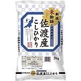 【精米】佐渡産コシヒカリ(JA羽茂) 新潟米物語 令和元年産 5kg