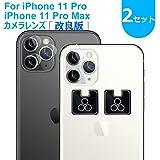 SUPTMAX iphone 11 Proカメラレンズ フィルム iphone 5.8インチ アイフォ11 proカメラフィルム 高透過率 iphone 11 pro max レンズフィルム 2枚セット アイフォ11 Proカメラガラスフィルム 9H硬度/発散防止/落下防止/衝撃受け (iPhone 11 Pro Max/iPhone 11 Pro)