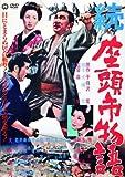Japanese Movie - Zoku Zatoichi Monogatari [Japan DVD] DABA-90835