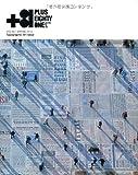 +81 vol.59 ---Typographic Art issue