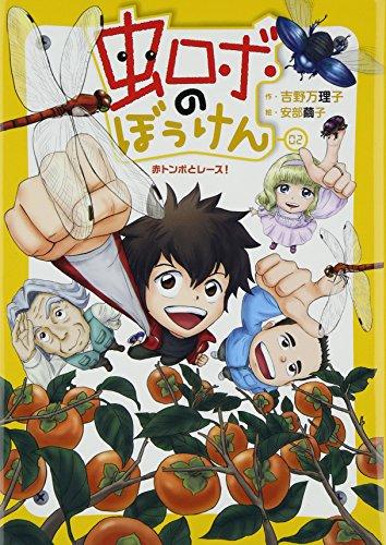 Mushi robo no boken. 2 (Akatonbo to resu).
