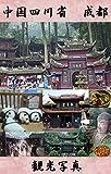 Chengdu Tourist photos (Japanese Edition)