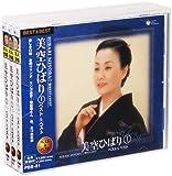 美空ひばり ベスト&ベスト 全曲集 CD3枚組 (収納ケース付)セット