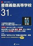 慶應義塾高等学校 平成31年度用 【過去9年分収録】 (高校別入試問題シリーズA11)