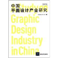 中国平面设计产业研究