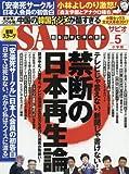 SAPIO(サピオ) 2017年 05 月号 [雑誌]