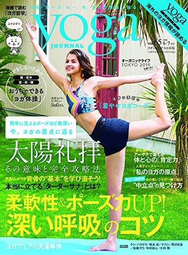 yoga journal 最新号 表紙画像
