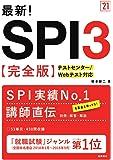 最新! SPI3完全版 2021年度版 (「就活も高橋」高橋の就職シリーズ)