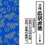 Torazo Hirosawa 2Nd - Kunisada Tadaharu Tadaharu.Akagi No Chikemuri / Tadaharu To Hi No Kuruma Oyorozu [Japan CD] TECR-1017 by Torazo Hirosawa 2Nd