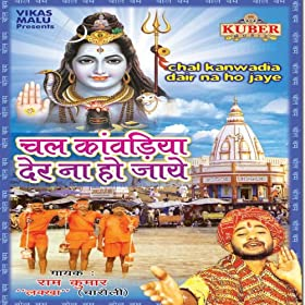 Amazon.com: Chal Bhole Baba Ji Ke: Ram Lakkha: MP3 Downloads