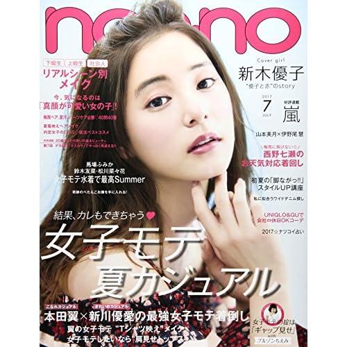 non-no 2017年7月号 表紙画像