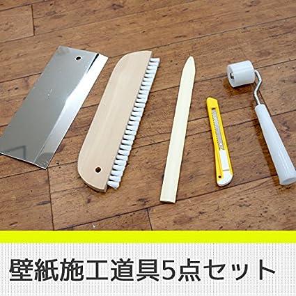 壁紙施工道具 5点セット Z3K