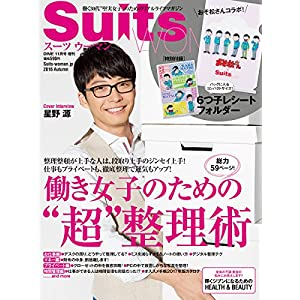 Suits WOMAN 表紙画像