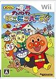 Anpanman Niki Noki Party [Japan Import] by Agatsuma Entertainment