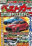 ベストカー 2020年 2/26 号 [雑誌]