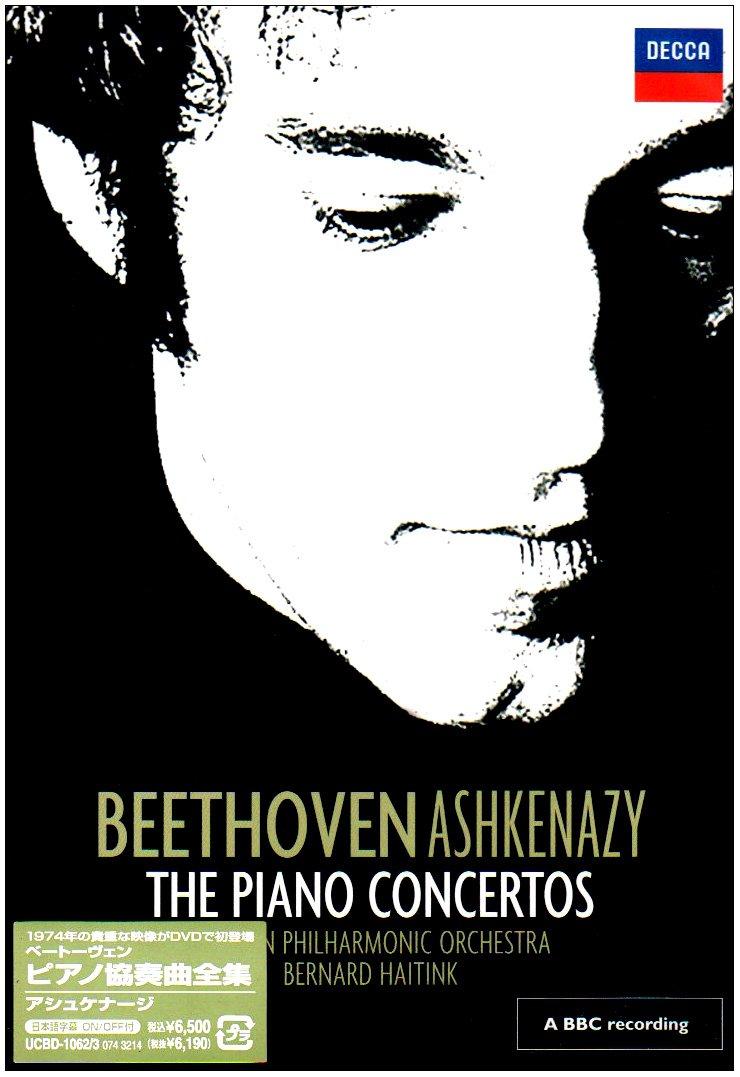 ベートーヴェン:ピアノ協奏曲全集 [DVD] B000THOY2O