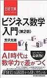 ビジネス数学入門〈第2版〉 (日経文庫)