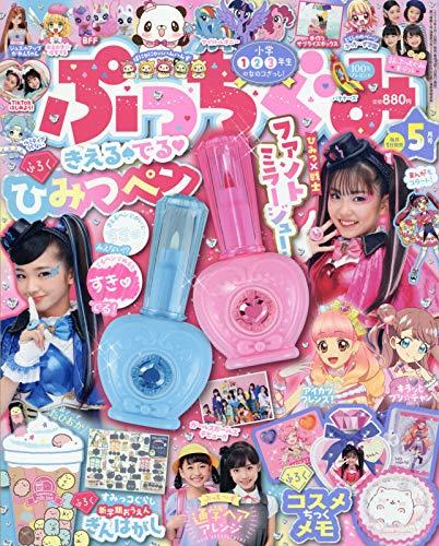 ぷっちぐみ 2019年5月号 画像