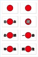 日本の国旗タトゥーシール 応援ニッポン