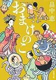 おまけのこ しゃばけシリーズ4 (新潮文庫)