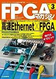 高速Ethernet × FPGA  (FPGAマガジン No.3)